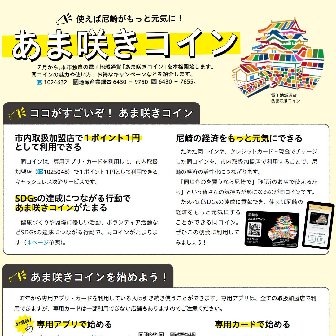 【尼崎を元気に!】7月26日~「あま咲きコイン」本格開始★