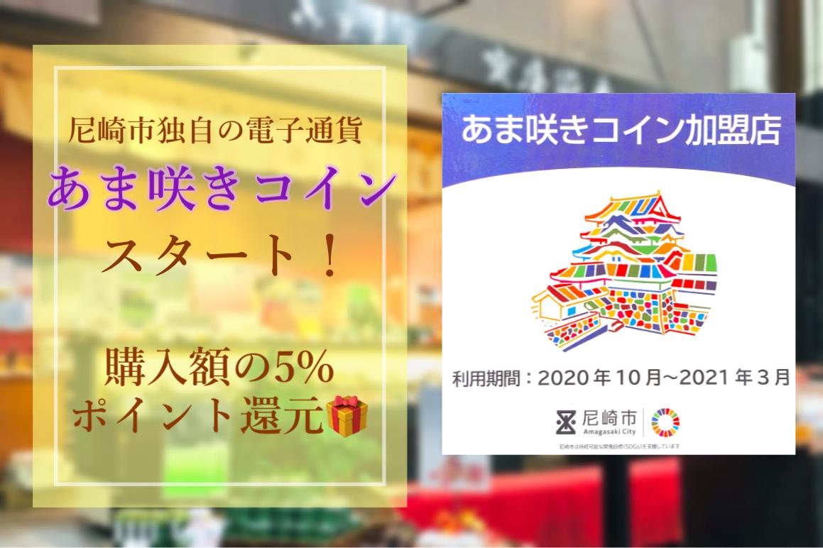 お得なキャッシュレス決済「あま咲きコイン」ご利用スタート!