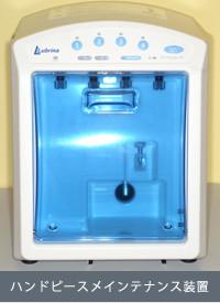治療器具をセットし自動的に注油・内部まで洗浄