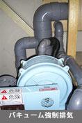 診療室の汚れた空気を洩らさず屋外に強制排気するシステムを導入