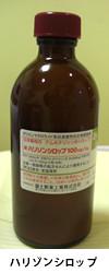化学除菌療法:カンジタ菌の除菌(ハリゾンシロップでうがい)