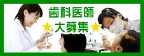 歯科医師 募集|京都 林歯科診療所 JR丹波口、京都市下京区 七条七本松