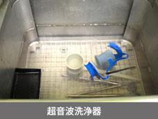 超音波洗浄器(消毒剤)に器具を入れて細かな汚れを除去