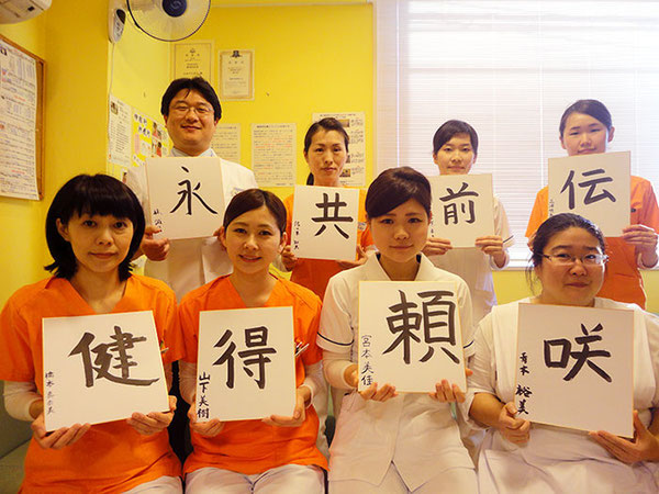 林歯科診療所のスタッフ(書初め)