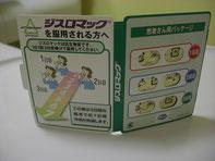 化学除菌療法:歯周病菌を除菌(ジスロマック)