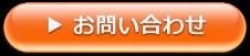 お問い合わせ 大阪 就業規則