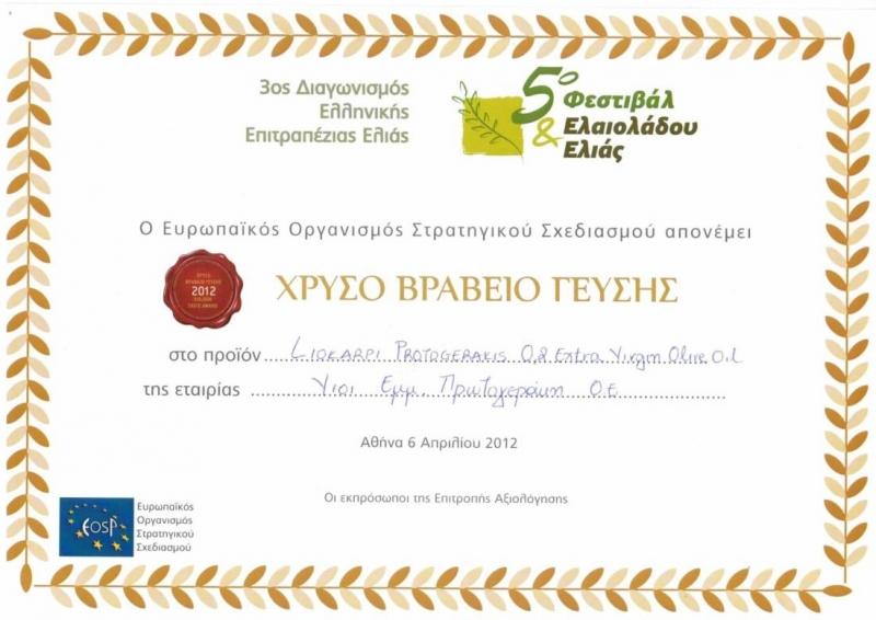 Médaille Huile Liokarpi