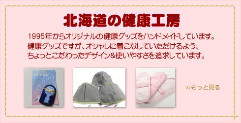 北海道の健康工房 オリジナル健康グッズ販売