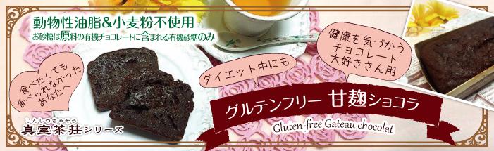 グルテンフリー,甘麹ショコラ,小麦粉不使用,有機砂糖のみ,ダイエット中も食べられる
