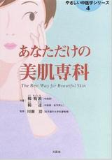 本,書籍,美肌,あなただけの美肌専科,川瀬 清,楊 暁波、楊 達