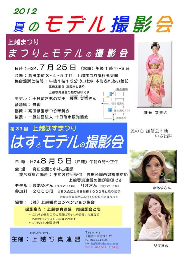 2012夏のモデル撮影会