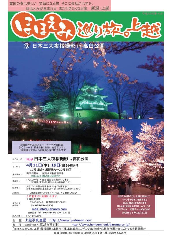 ほほえみ巡り旅「No.09 日本三大夜桜撮影 in 高田公園」