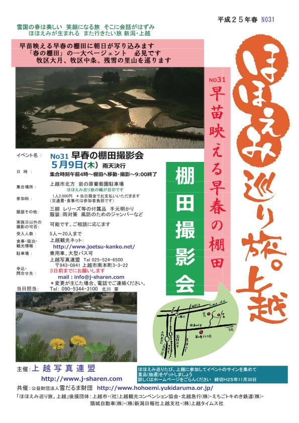 ほほえみ巡り旅「No.31 早苗映える早春の棚田撮影会」