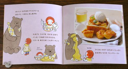 三河 ふるさとキッチン おやまのアイス 絵本
