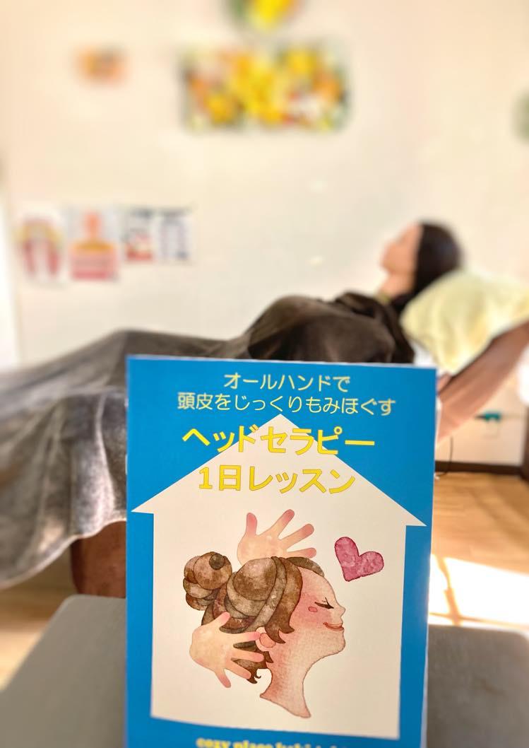 東京都ヘッドマッサージ1日完結講座【江東区】