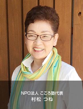 塾長の写真