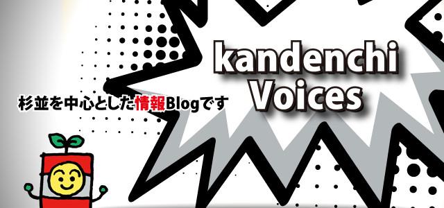 関伝地ブログ