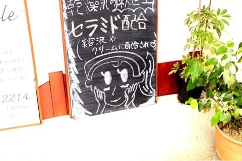 舞鶴 西舞鶴 美容室 美容院 ヘナ ハーブカラー プライベートサロン 医療かつら