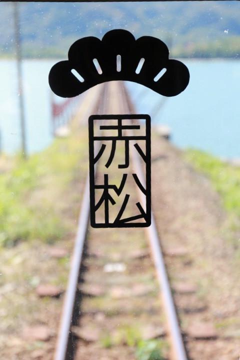 京都府 舞鶴 京都丹後鉄道 青松 赤松 黒松 天の橋立 西舞鶴 舞鶴
