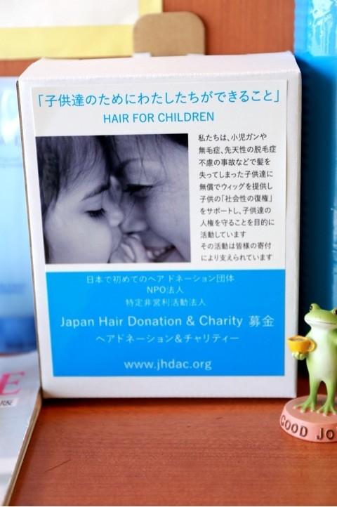 舞鶴 西舞鶴 美容院 美容室 ヘナドネーション 医療かつら ヘナ プライベートサロン
