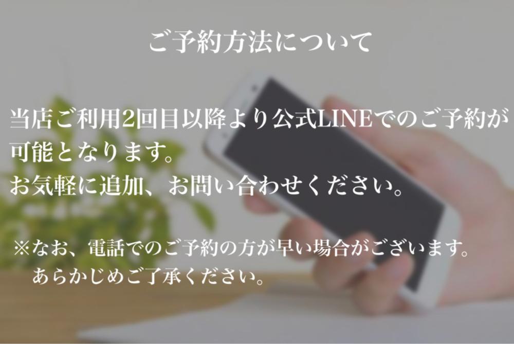 茨城,メンズエステ,メンエス,LINE予約