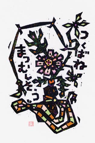 ②和花<つくばね・まつむしそう>