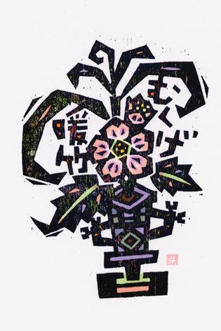 ④和花<むくげ・暖竹>