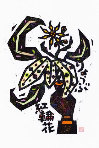 ①和花<りょうぶ・紅輪花>