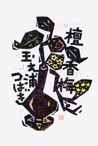 ⑦和花<壇香梅・玉之浦つばき>