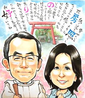 神主のお父さんとお母さんへこだわり名前ポエム入り似顔絵サンクスボードを贈呈♫