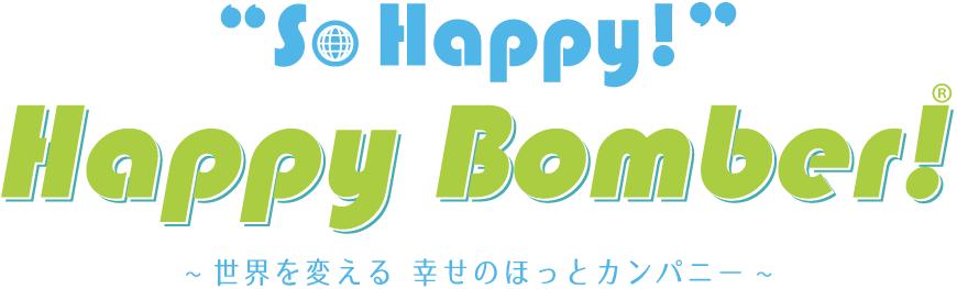 """So Happy"" Happy Bomber! 世界を変える幸せのほっとカンパニー"