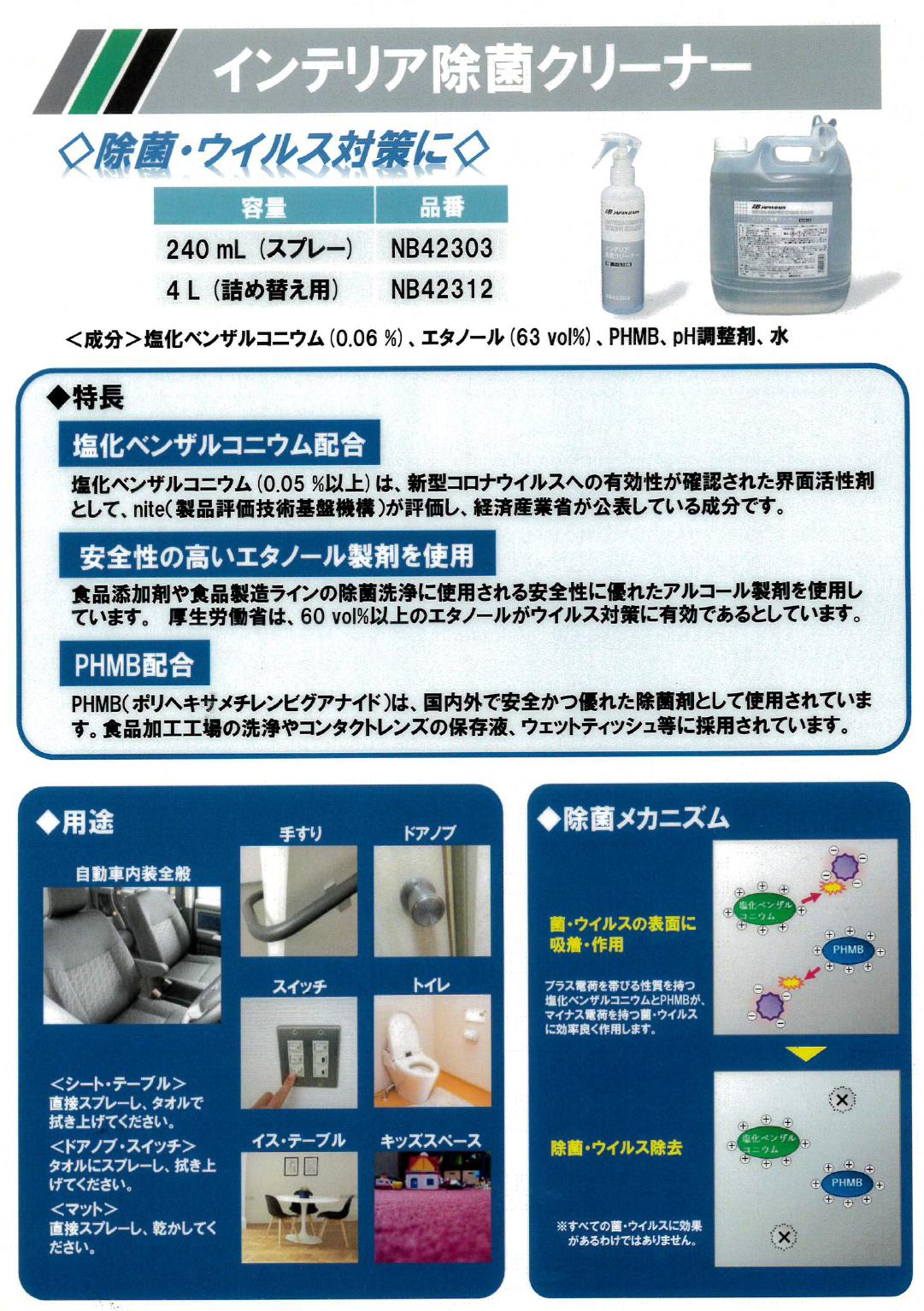 ルコ 新型 ニウム コロナ 塩化 ベンザ