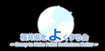 URL https://group-to-make-fukui-better.jimdofree.com/