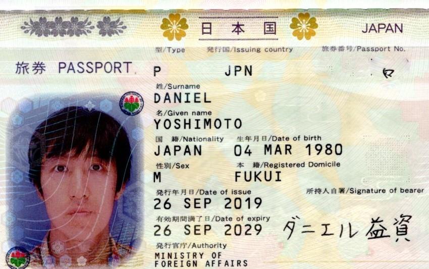 ダニエルよしもとは正真正銘の日本国民、日本国籍所持者です(笑)