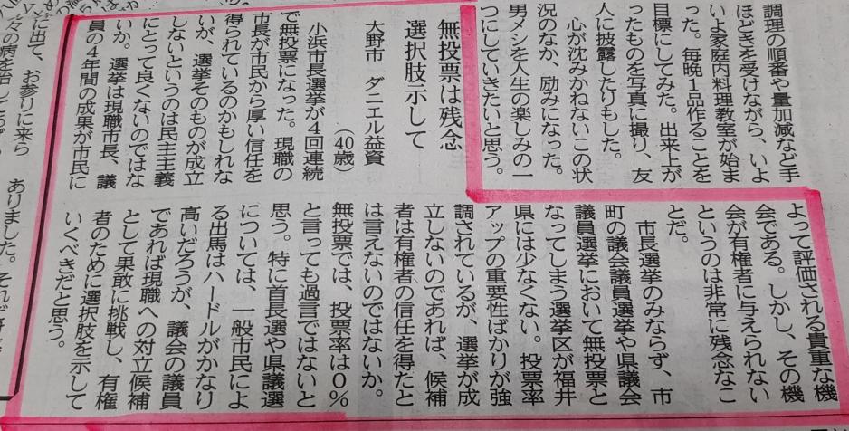 2020年7月22日付け福井新聞朝刊
