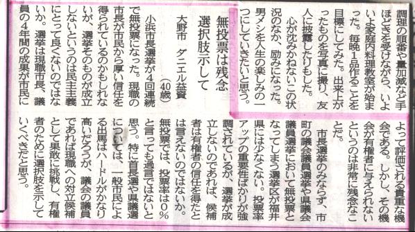 2020年7月22日福井新聞朝刊