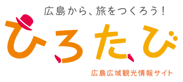 広島広域観光情報サイト ひろたび