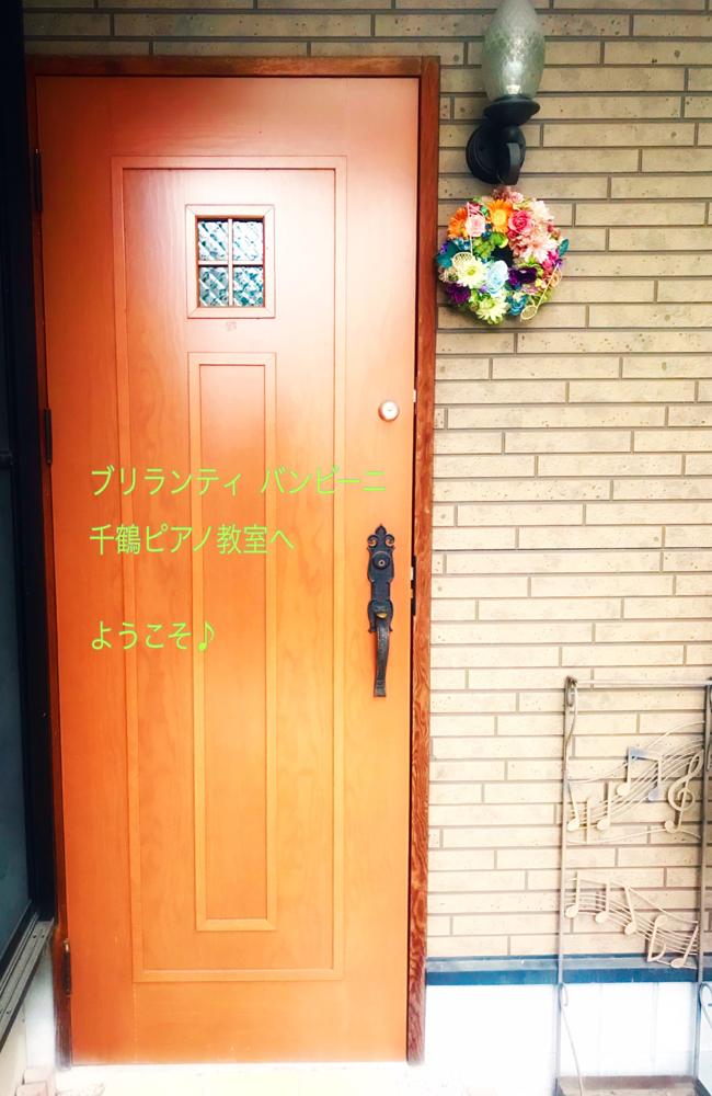 brillanti bambini 千鶴ピアノ教室