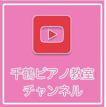 🎼 Lesson風景・演奏動画♪ 登録してね☝️クリック