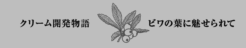 ビワの葉エキス高配合のエクシートスキンクリーム開発物語 ビワの葉に魅せられて