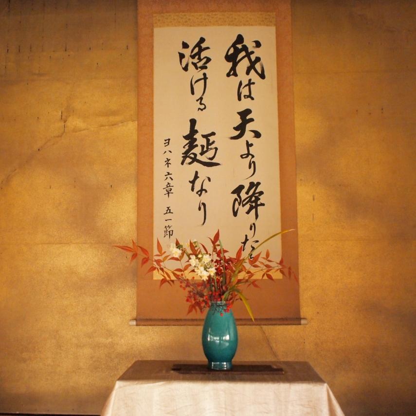 聖ドミニコ女子修道会京都修道院聖堂
