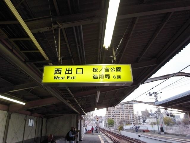 JR環状線・桜ノ宮駅で下車。西出口から出ましょう(梅田方面からは外回り・後方寄り車両が楽です)。【注】東出口から出たら100%迷いますっ!