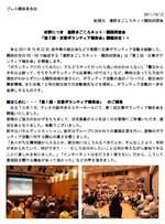 第2回災害ボランティア報告会