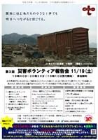 第3回災害ボランティア報告会チラシ(JR西日本環状線各駅に掲示)