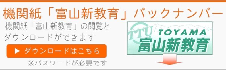 機関紙「富山新教育」バックナン...