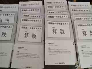 本日6月4日、四谷大塚のテスト実施会場です。横浜市港北区菊名 中学受験 国語力養成塾