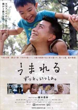 本作は2作目、1作目の「うまれる」はDVDになっていないようです。自主上映で広まっているようです。