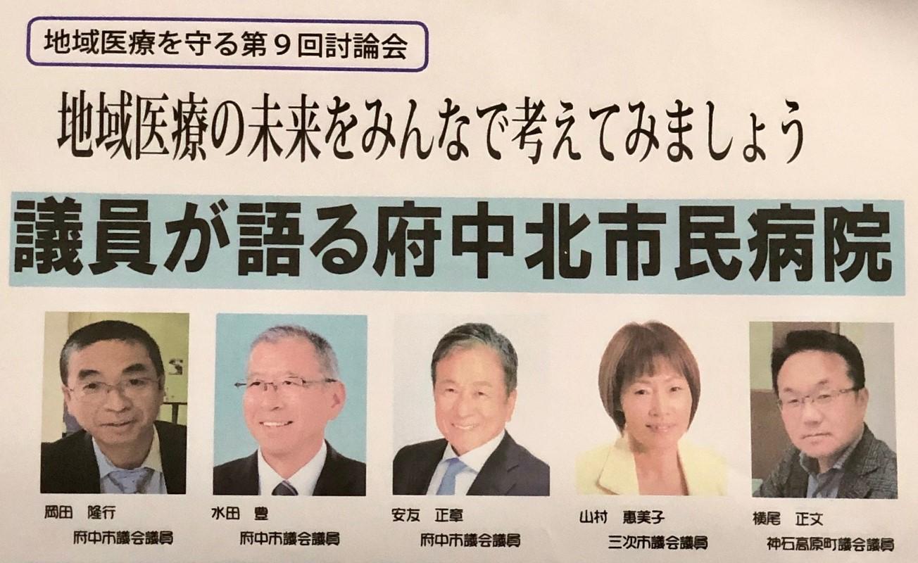 市長 選挙 府中