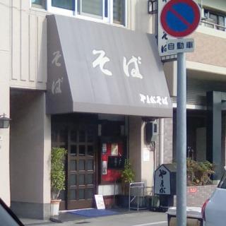 松本山雅 そば やまが 大阪市天王寺区 上町 山雅