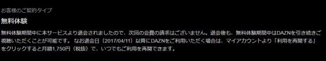 DAZN無料体験 退会日以降 視聴可能
